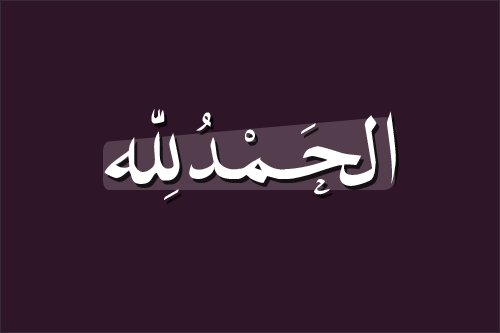 IslamicArtAndQuotes on Twitter:
