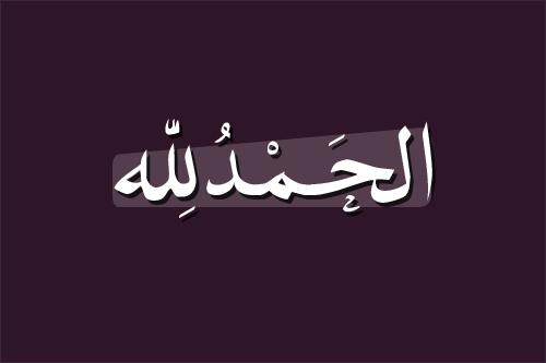 Islamicartandquotes on twitter alhamdulillah all praise belongs 900 pm 19 nov 2014 thecheapjerseys Gallery