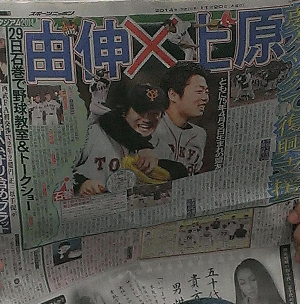 向かいのおじさんが読んでる新聞の「由伸×上原」が気になって仕方がない。写真とあわせて狙ってるだろこれは。 http://t.co/2xikaIdAps