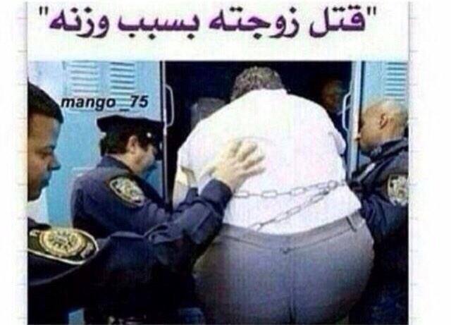 🔴 قتل زوجته بسبب وزنه ● B24WvbeCUAEpcse.jpg
