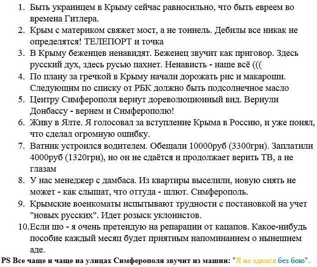 Минобразования РФ отказало крымским выпускникам в отсрочке введения ЕГЭ - Цензор.НЕТ 2344