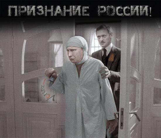 Путин прибегает к истерическим попыткам остановить победное движение Революции Достоинства, но у диктаторов всегда один конец, - Турчинов - Цензор.НЕТ 6520