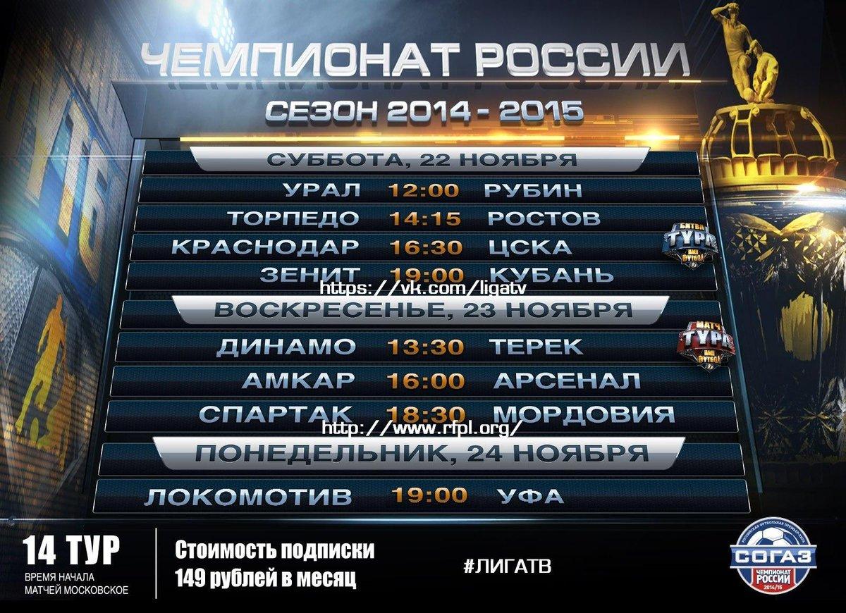 уха чемпионат россии расписание матчей картинка вот
