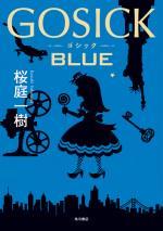 「新刊ラジオ」にて、ヴィクトリカ役の悠木碧さんと一弥役の江口拓也さんによる『GOSICK BLUE』ラジオドラマが配信されています。台本はわたくしが…(o^^o) http://t.co/K86HGnyX3r  #GOSICKBLUE http://t.co/YB3hIvGyMY