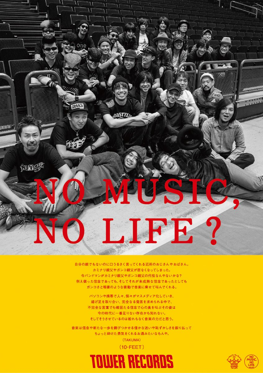 Bowlineの全出演アーティスト(10-FEET、ACIDMAN、[Alexandros]、エレカシ、氣志團、サンボ、FIRE BALL、locofrank)がNMNLポスターに登場!http://t.co/q8Vp8nWXek http://t.co/MWh5SMcUtb