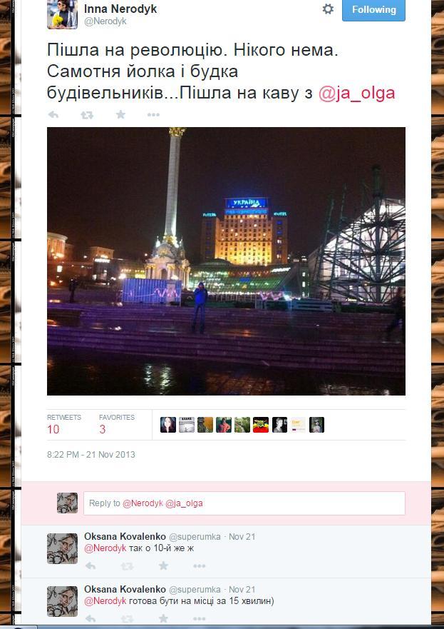 """В ГПУ разрабатывали план по """"усмирению"""" Евромайдана - Цензор.НЕТ 9425"""