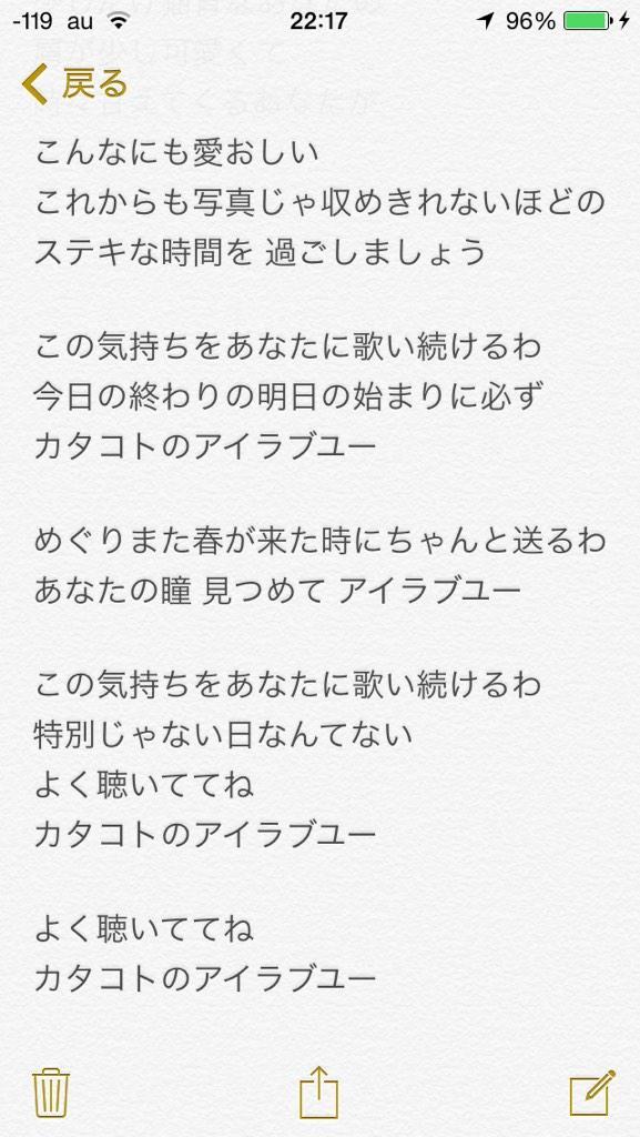 歌詞 カタコト