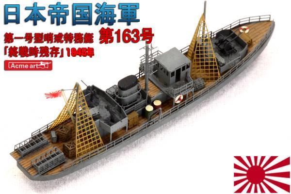 第二号哨戒特務艇 - JapaneseClass.jp