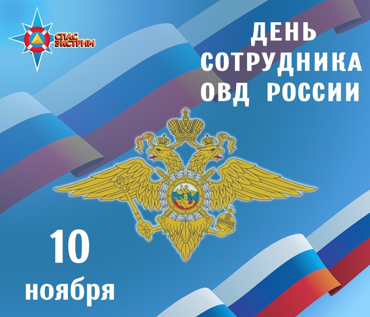 Открытки с днем сотрудника органов внутренних дел российской