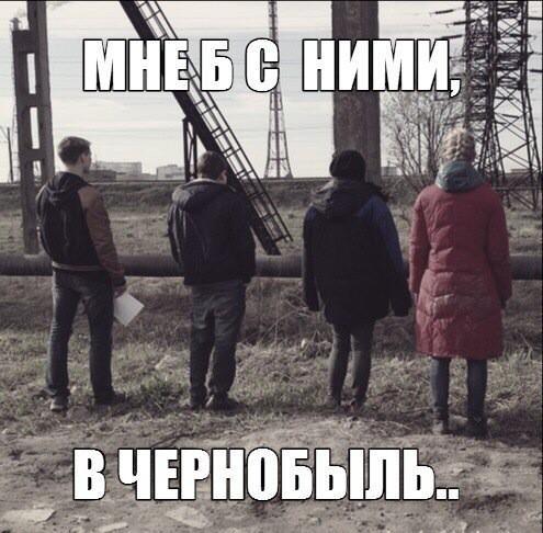 Своими руками, смешные картинки из чернобыля