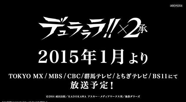 アニメ『デュラララ!!』2期のOPテーマも聞ける最新PV公開!EDテーマのアーティストも発表!