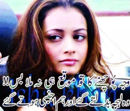 Urdu Poetry 2 Line (@2linePoetrySMS) | Twitter