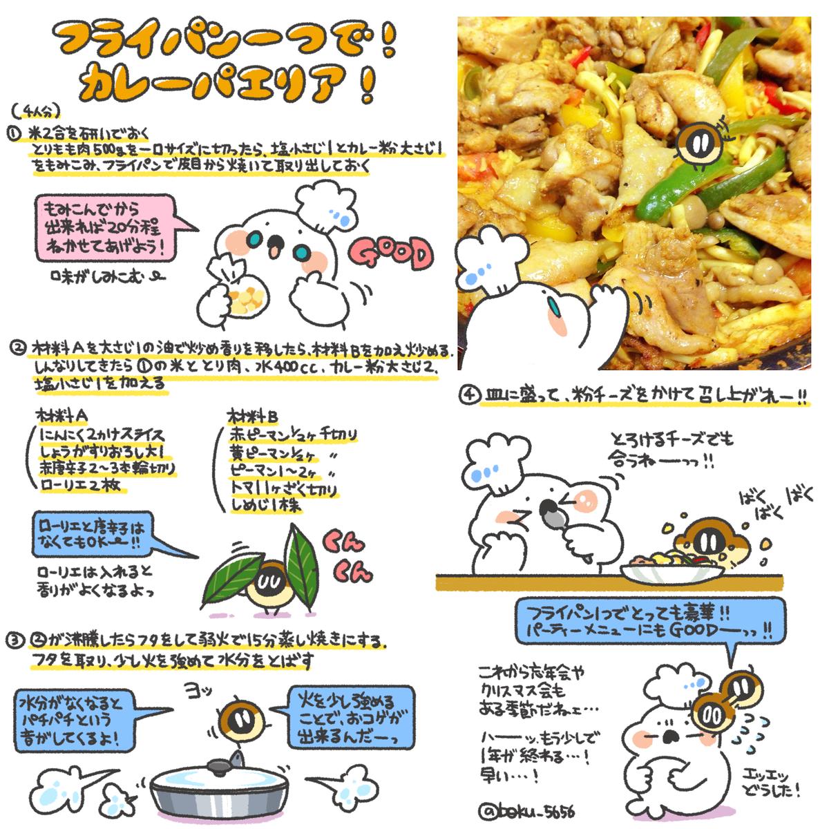 フライパン一つで!カレーパエリアのレシピ、まとめました!ι( OO )/