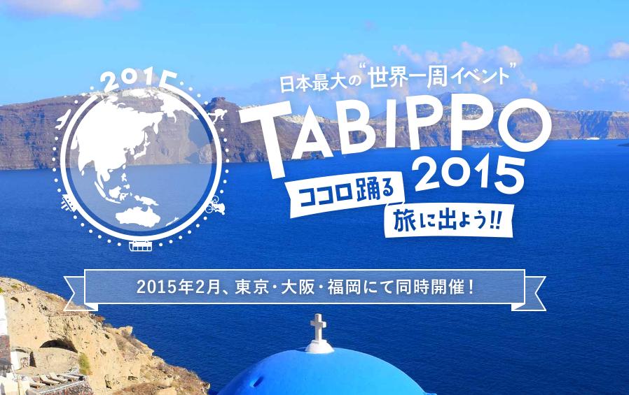 【リツイートお願いします!】今年もやってきました!TABIPPO2015を東京/大阪、福岡でも開催します!約6000人が集まる日本最大級の旅イベント!リリースです!http://t.co/faghSbiK2g  #tabippo http://t.co/uNj1r5Rmqy