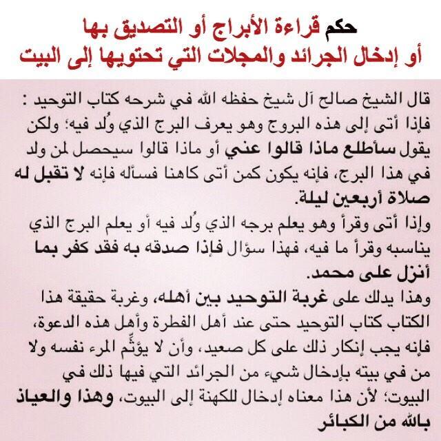 فوائد من القرآن V Tvittere تنبيه مهم جدا حكم قراءة الأبراج أو التصديق بها أو إدخال الجرائد التي تحتويها إلى البيت للعلامة صالح آل الشيخ Http T Co El5tua4qqs