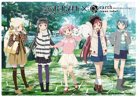 レディスアパレルブランド「earth music&ecology Japan Label」から、5人の魔法少女たちの私服をイメージしたアパレル登場。11/29から販売開始。詳しくはこちら。 http://t.co/VEoi19L9nC http://t.co/RiplPPss9g