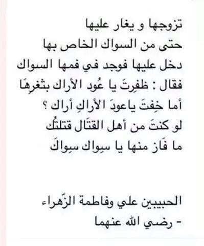 Rana On Twitter قصيدة غزل من سيدنا علي بن ابي طالب الى زوجته السيدة فاطمة الزهراء رضي الله عنهما Http T Co Y91lgdbbw4