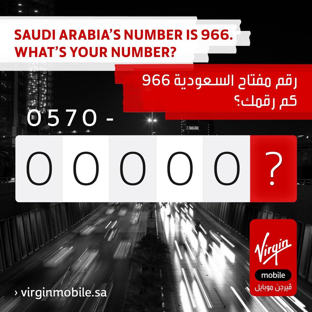 Virginmobileksa Na Twitteru رقم مفتاح السعودية 966 كم رقمك احجز رقمك اليوم Http T Co Yhvi0eyyks إحجز رقمك Http T Co Bdq8gx7zof