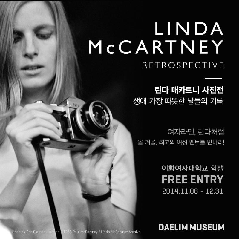 대림미술관에서 하는 린다 매카트니 사진전에서 이화인을 초대한다고 합니다. 2014.11.06(목) - 12.31(수) ,  http://t.co/GyRZLWD1MO, 학생증과 신분증 필수! http://t.co/jJgsEwwAi7