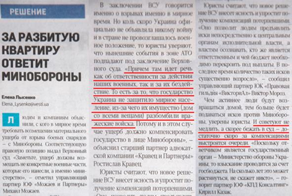 Сейчас происходит активизация диверсионных групп террористов, - Лубкивский - Цензор.НЕТ 3850