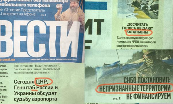 Сейчас происходит активизация диверсионных групп террористов, - Лубкивский - Цензор.НЕТ 3453