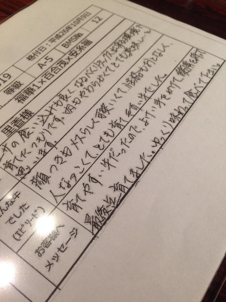 焼肉屋に来たら牛の顔つきや性格について書いたカードを見せられた http://t.co/IgeYRiSfdh
