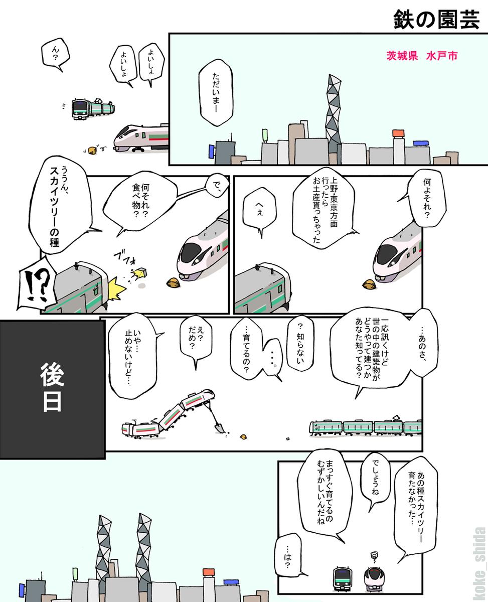 スーパーひたち号が茨城(水戸)でスカイツリー栽培しようとする趣旨のアートタワーなマンガが描けたよ! http://t.co/FO6XsA8ycH