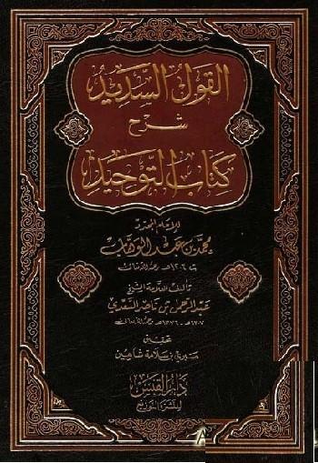 كتاب التوحيد لمحمد عبد الوهاب