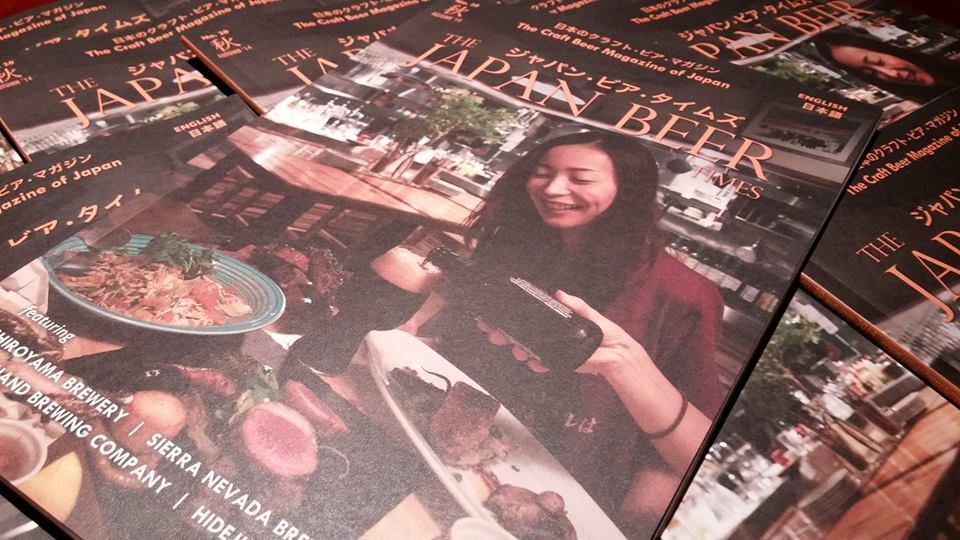 ▼クラフトビールのフリーマガジン「JAPAN BEER TIMES」の最新号が届きました!ご自由にお持ち帰り下さい!▼表紙には、基本的にはビ女が登場するんです。(ビ女とはビール好きな女性のことです) #enibru http://t.co/HOAU7EELpQ