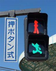 鉄腕アトムの信号機、神奈川県のロボット特区に登場。これはかわいいですね^編 bit.ly/1oK7bvD pic.twitter.com/ZBzc5UI43U