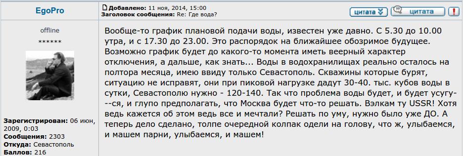 В оккупированном Севастополе запасов воды хватит максимум до 26 декабря - Цензор.НЕТ 4011