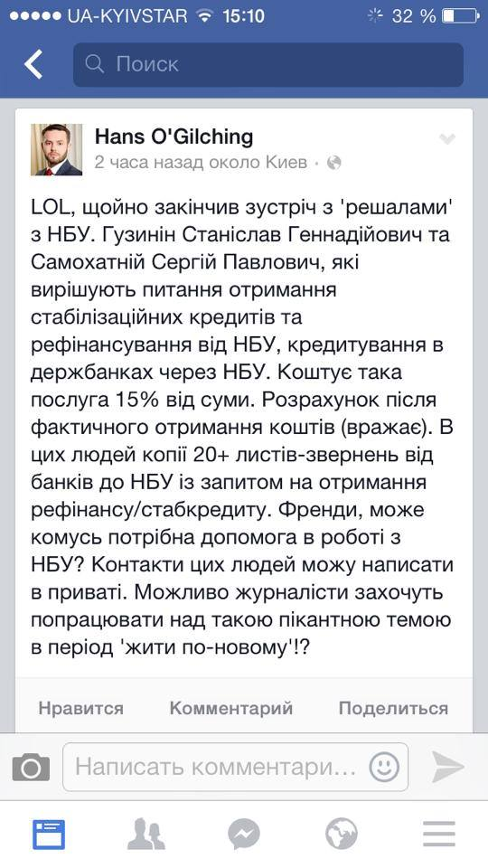 """Один из экипажей """"Народного тыла"""" доставил помощь восьми подразделениям украинских воинов, - волонтер Роман Синицын - Цензор.НЕТ 572"""
