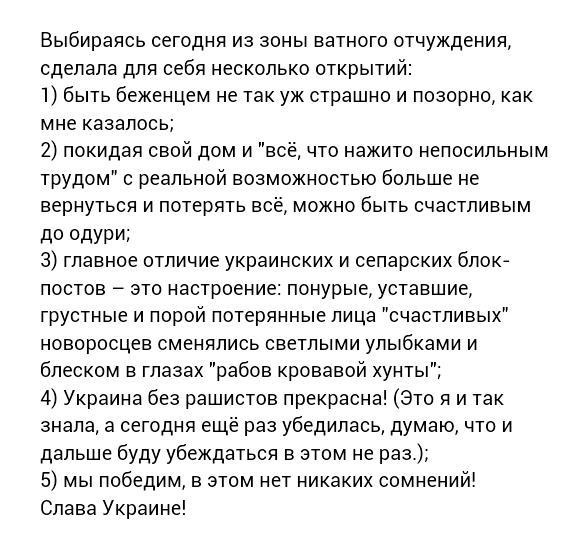"""Террористы убеждают жителей Луганщины, что Путин """"заставит"""" Порошенко содержать их, - Тымчук - Цензор.НЕТ 6804"""