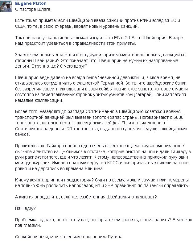 В район донецкого аэропорта переброшено снайперское подразделение, вооруженное новинками российского ВПК, - Тымчук - Цензор.НЕТ 3940