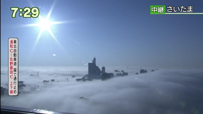 すごいなこれ、、 RT @kirifurikogen: え…現在の埼玉すげぇな…これ雲じゃなくて霧だってさ http://t.co/H8UsvbHgWL