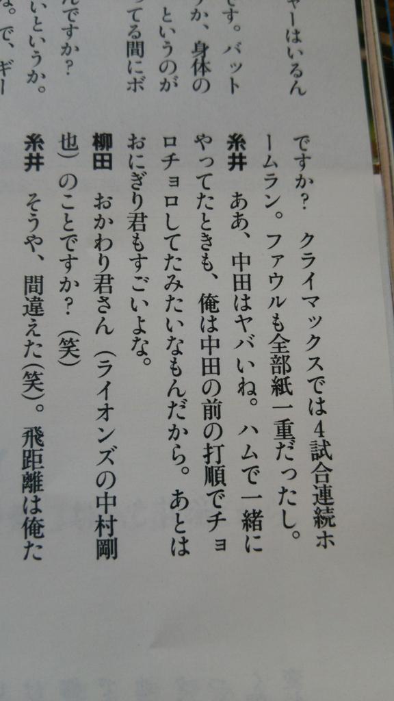 今週のnumberより これが糸井さんか http://t.co/73LOFaPE9o
