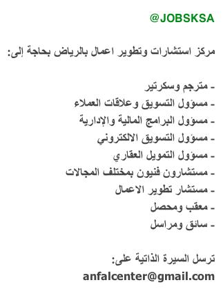 وظائف القطاع الخاص الجمعه 21-1-1436-وظائف B2TrNzECIAEvlOG.png: