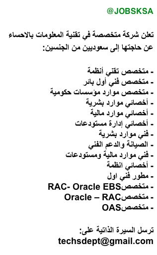 وظائف للرجال بالسعودية السبت 22-1-1436-وظائف B2TucDhCQAM3rpr.png: