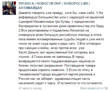 Луганский Антимайдан: деньги — единственный бог в ЛНР