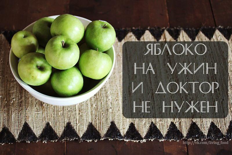 наше картинки хочешь есть ешь яблоко нем была изображена