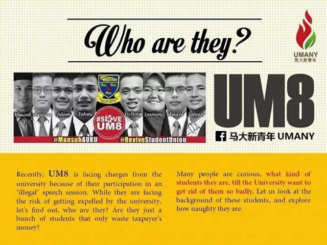 Siapa mahasiswa-mahasiswi #UM8? http://t.co/LDOZJxzxLi