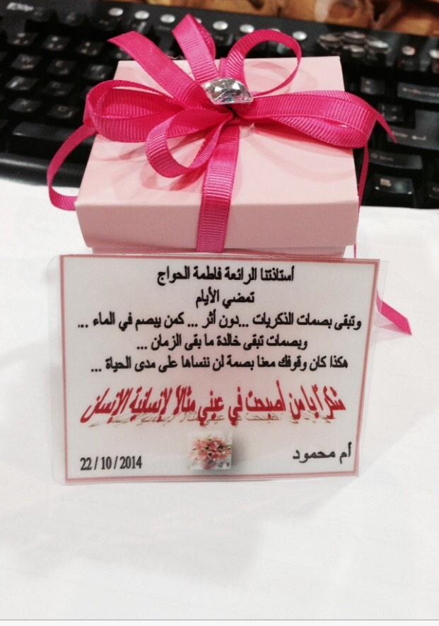 عبارات شكر لصديقتي على الهديه Bitaqa Blog