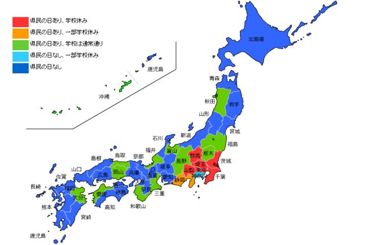 ほらよ県民の日一覧(関東コロシマース) pic.twitter.com/zKaS4fu71o