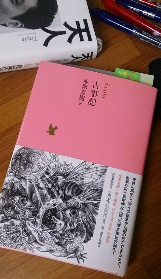河出書房新社「日本文学全集」全30巻、待ちに待った全集の始まり、第一巻届きました。まずは異色池澤の翻訳方針が面白い。お休みに腰落ち着けて読み始めよう。 http://t.co/ih3KmdrSa1