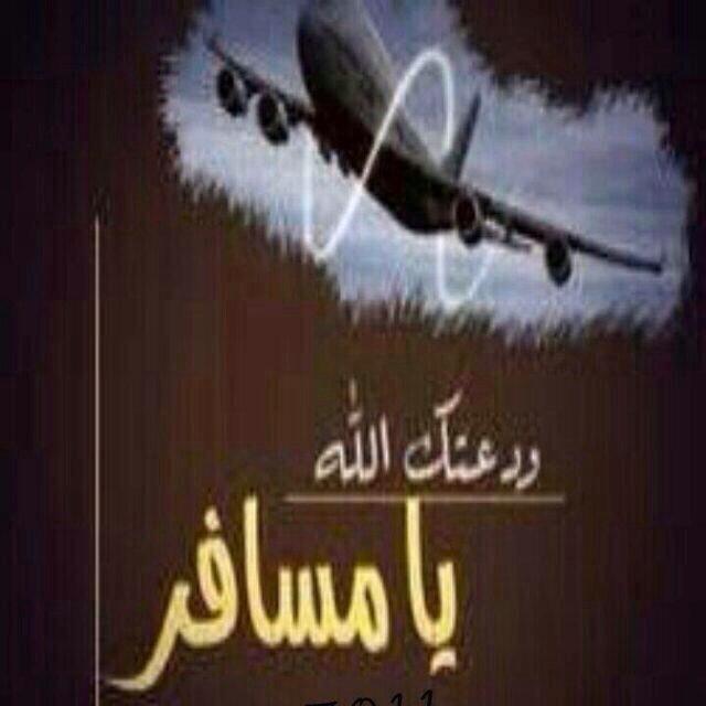 Om Bassam On Twitter ودعتك الله يالغالي توصل بسلامه عسى الله يسمح لك طريقك Http T Co E5zogy3any