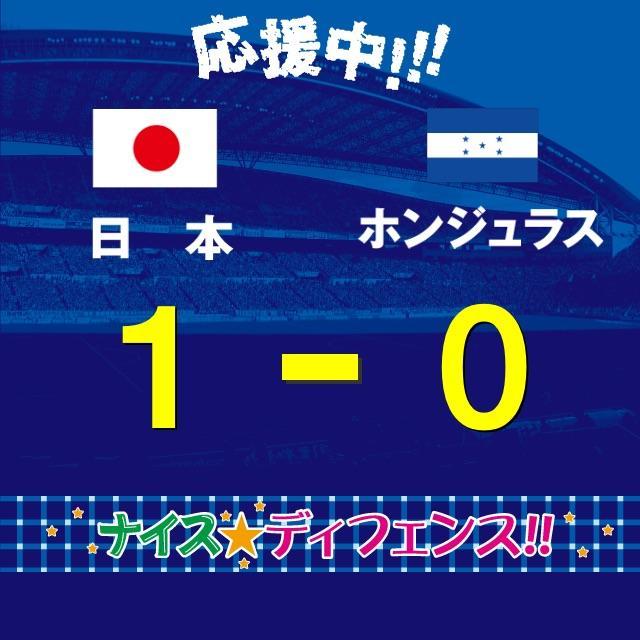 サッカー、ホンジュラス戦を応援してます!! #supportal #daihyo http://t.co/cLM9VLqXY7 攻撃に切り替え〜 http://t.co/hSZRIqorwo