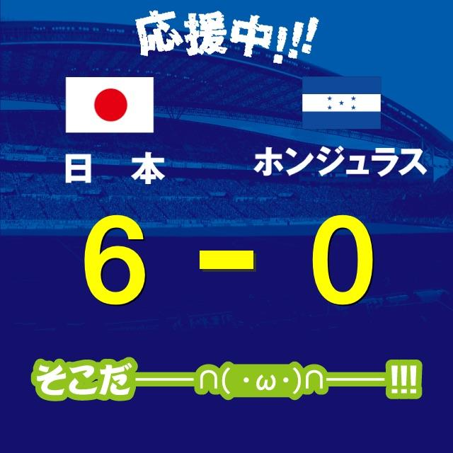 サッカー、ホンジュラス戦を応援してます!! #supportal #daihyo http://t.co/cLM9VLqXY7 ガンガンいってます http://t.co/u1PExjVkvW