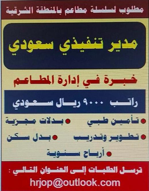 وظائف للرجال بالسعودية الجمعه 6-2-1436-وظائف B2_t7zaCYAAQ9Lb.png:
