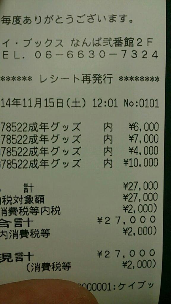 家にあった一生開封しないであろう抱き枕売った。らしんばんだとall4000だったのにKブだとこれよ。 http://t.co/jenMo8aPDG