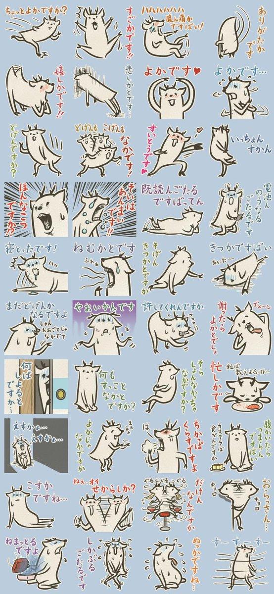 北部九州の方言敬語スタンプ、詳しい説明はコチラです。説明文には方言を使っておりませんので、ちゃんと理解していただけると思います(^O^)→ stampers.me/stamp/22561 pic.twitter.com/FQPp3nQzvK